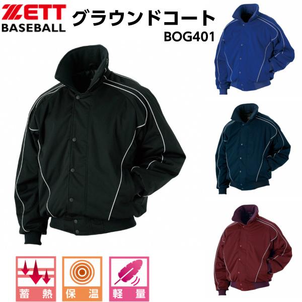 ZETT 野球 グランドコート z-bog401