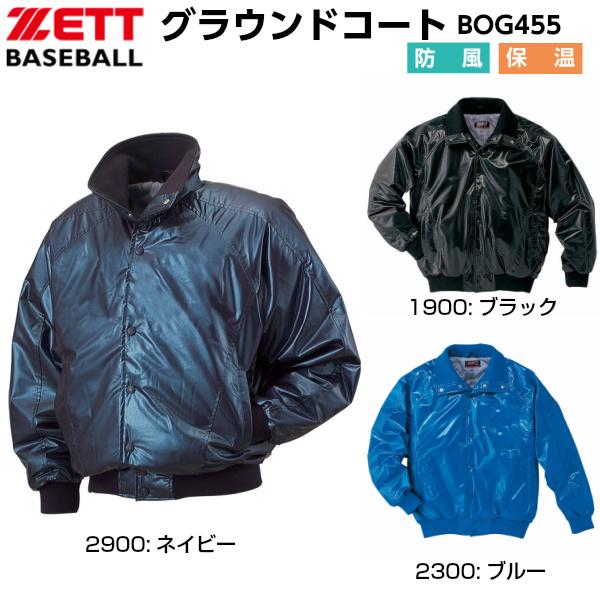 ZETT 野球 グランドコート z-bog455