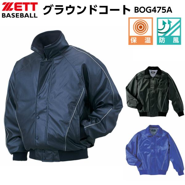 ZETT 野球 グランドコート z-bog475a