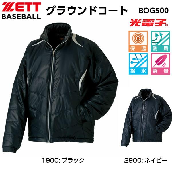 ZETT 野球 グランドコート z-bog500