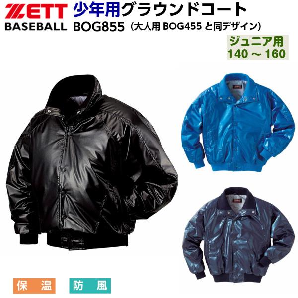ZETT 野球 グランドコート ジュニア用 z-bog855