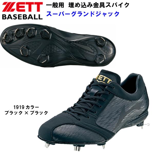 (K) ゼット ZETT 野球 スパイク スーパーグランドジャック ローカット ブラック×ブラック 樹脂ソール 埋め込み金具 z-bsr2786