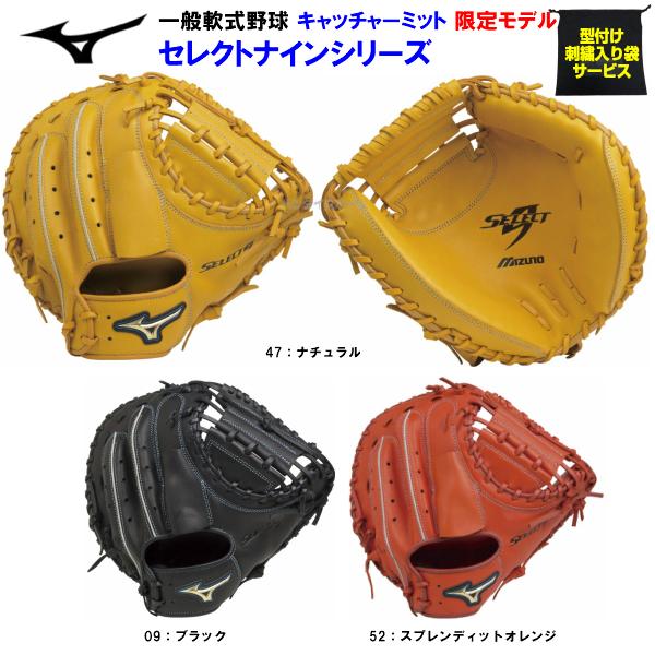 (B) 型付け無料 刺繍入り袋付き 特価セール ミズノ 野球 軟式 キャッチャーミット セレクトナイン 1AJCR19500