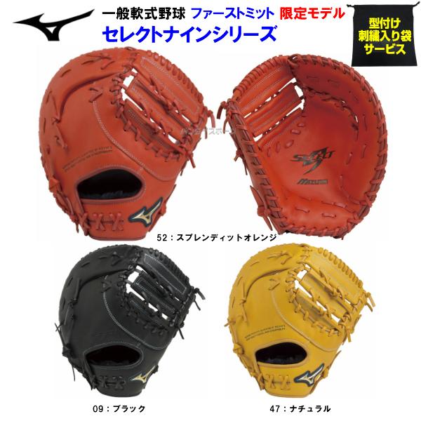 【型付け無料】 限定 ミズノ 野球 軟式 ファーストミット セレクトナイン【黒】 【黄】【橙】 1AJFR19500