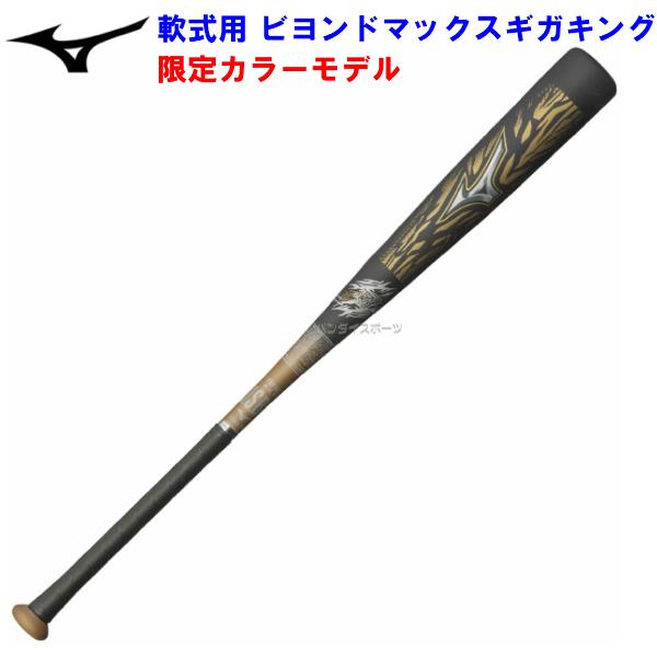限定 ミズノ 野球 軟式 FRP製 バット ビヨンドマックス ギガキング 84cm/760g平均 1CJBR13984-0950