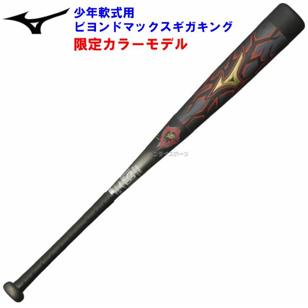 限定 ミズノ 野球 少年軟式 FRP製バット ビヨンドマックス ギガキング 77cm/580g平均 1CJBY13477-0905