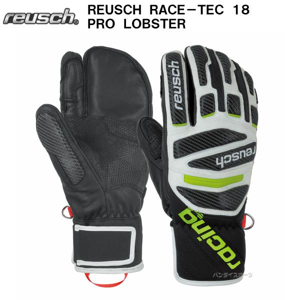 ロイシュ スキー グローブ レーシング REUSCH RACE-TEC 18 PRO LOBSTER 4811760