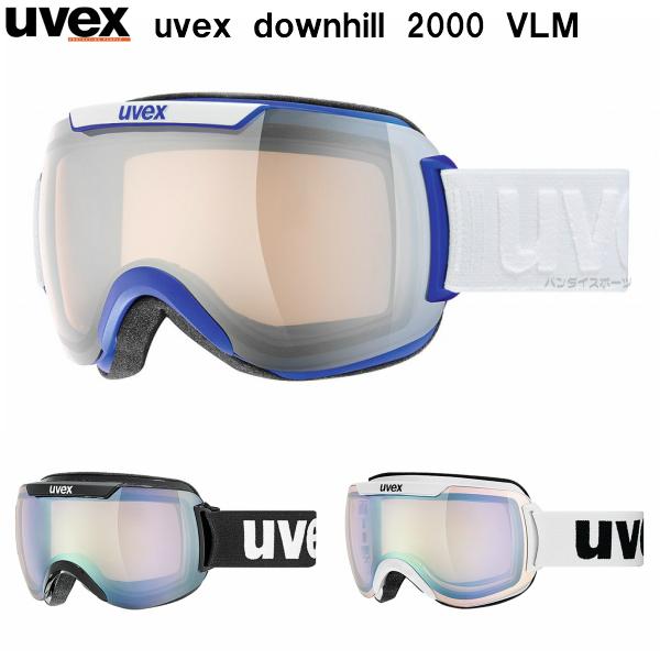 ウベックス スキー ゴーグル downhil 2000 VLM 555108