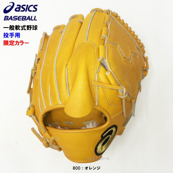 【型付け無料】限定 アシックス 野球 軟式 グローブ ゴールドステージ ロイヤルロード オレンジ 投手用 【橙】 BGR8CP-800