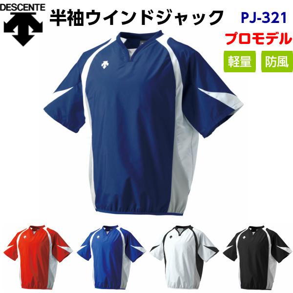 DESCENTE ウエア ウェア Vジャン 日本未発売 人気 おすすめ ウインドジャケット デサント PJ321 半袖 野球 ウインドジャック M
