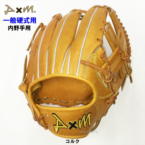 【型付け無料 グローブ】 人気 D×M 野球 野球 硬式 グローブ I200 DXMI200 内野手用 コルク【茶】 DXMI200, AOIデパート:fc0f697d --- colormood.fr