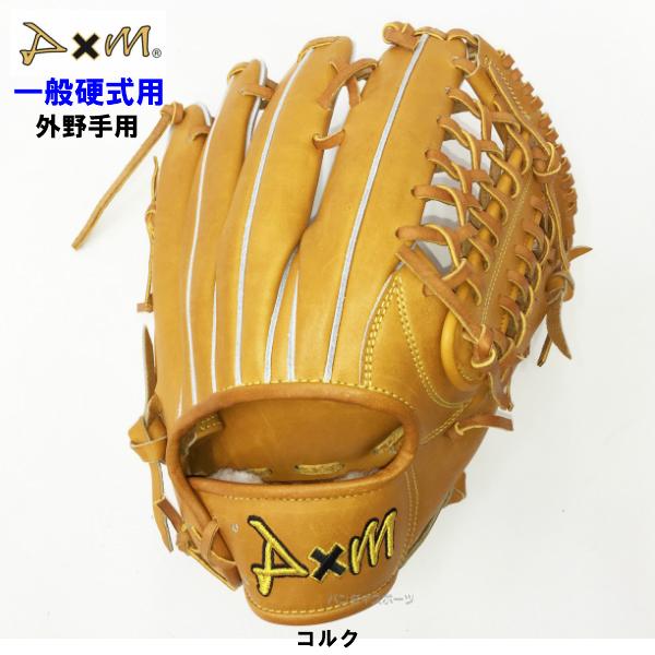 【型付け無料】 人気 D×M 野球 硬式 D×M 野球 グローブ O100 外野手用【茶】 コルク【茶】 DXMO100, クラフトカフェ:2498a248 --- colormood.fr
