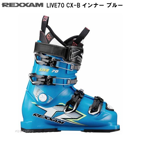 在庫限り 17-18 レグザム (LIVE70-CXB17-BLU) スキーブーツ LIVE70 CX-Bインナー ブルー