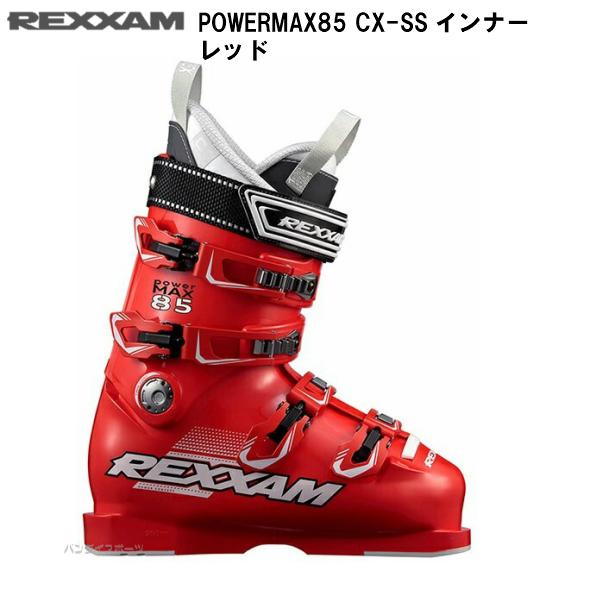 在庫限り 17-18 レグザム (MAX85-CXSS17-RED) スキーブーツ POWERMAX85 CX-SSインナー レッド