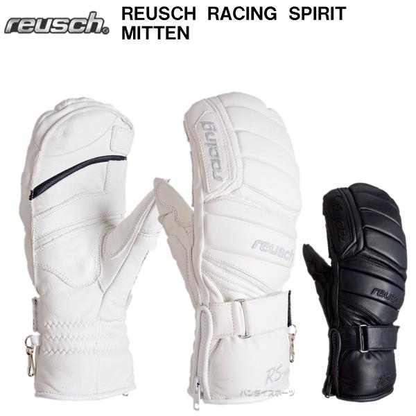 (K) セール ロイシュ スキー グローブ アルペン REUSCH RACING SPIRIT MITTEN REU16RSMIT