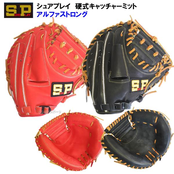 【型付け無料】 限定 シュアプレイ 野球 硬式 キャッチャーミット アルファストロング 【橙】 【黒】 SBMBP280