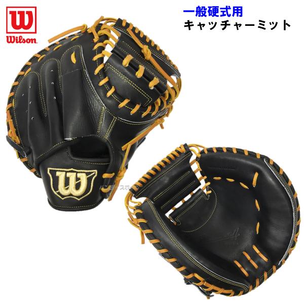 【型付け無料】 限定 ウィルソン 野球 硬式 キャッチャーミット ウィルソンスタッフ ブラック 【黒】 WTAHWR2BZ-90