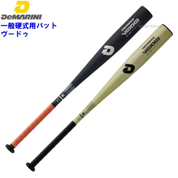 セール 特価 ディマリニ 野球 硬式 金属バット ヴードゥ WTDXJHRVM