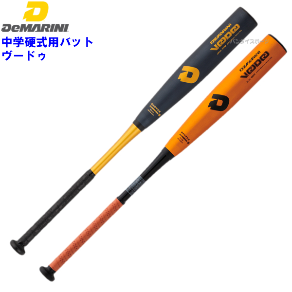 (B) セール 特価 ディマリニ 野球 中学硬式 金属バット ヴードゥ WTDXJHRVP