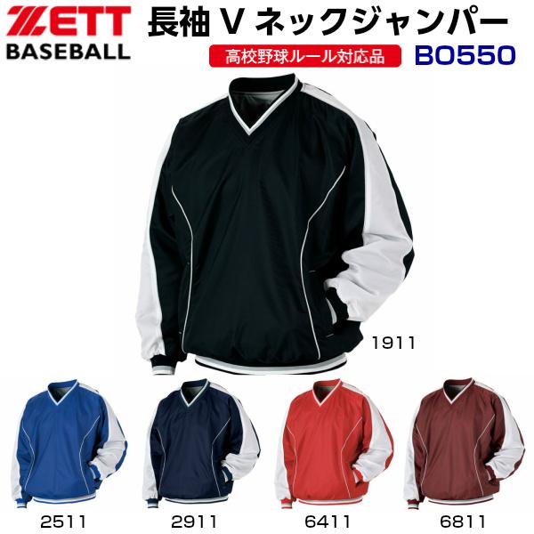 ZETT 野球 Vネックジャンパー 長袖 z-bo550