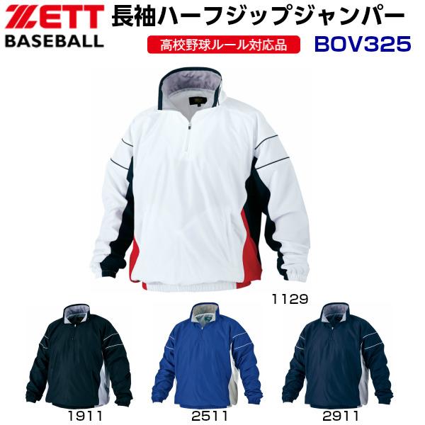 ゼット ウエア Vジャン ウインドジャケット ZETT ハーフジップジャンパー M 野球 BOV325 長袖 期間限定お試し価格 超激安