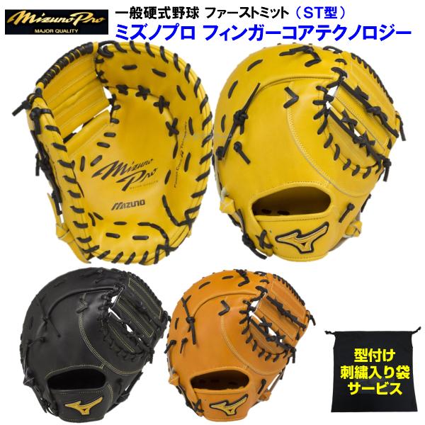 型付け無料 刺繍入り袋付き ミズノ 野球 硬式 ファーストミット ミズノプロ BSS限定 フィンガーコア ST型 1AJFH16010