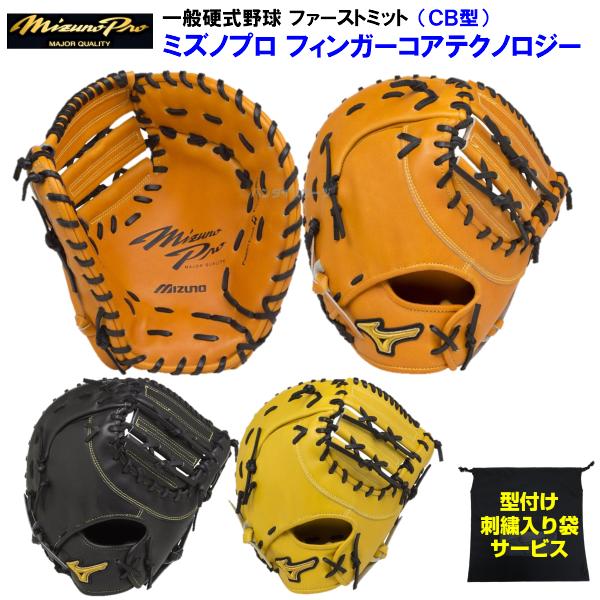 型付け無料 刺繍入り袋付き ミズノ 野球 硬式 ファーストミット ミズノプロ BSS限定 フィンガーコア CB型 1AJFH16020