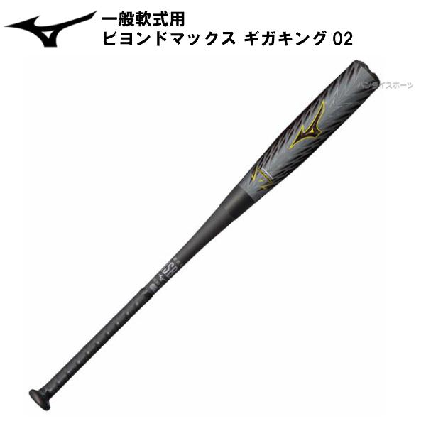 人気 ミズノ 野球 軟式 FRP製 バット ビヨンドマックス ギガキング02 84cm/730g平均 1CJBR14284-09
