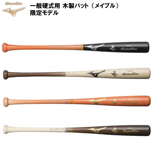 【年中無休】 限定 ミズノ 限定 野球 1CJWH140 硬式 木製バット 野球 メイプル グローバルエリート 1CJWH140, 世田谷系焼肉研究所:7824647c --- blablagames.net