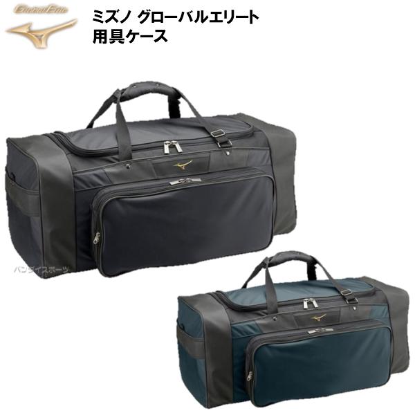 専門店では ミズノ 1FJC8010 用具ケース 野球 用具ケース ミズノ グローバルエリート 1FJC8010, CANSASS jeans:94333cbf --- slope-antenna.xyz