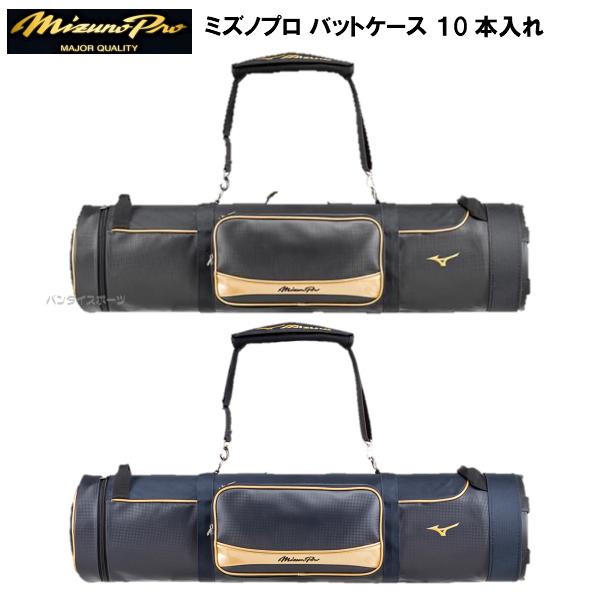 ミズノ 野球 バットケース 10本入れ ミズノプロ 1FJT6002