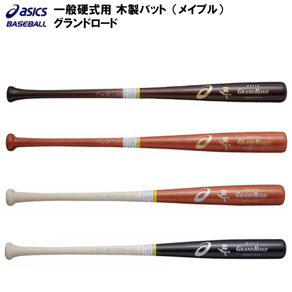 セール 限定 アシックス 野球 硬式 木製 バット メイプル 軽量モデル グランドロード 84cm/900g平均 BB2052