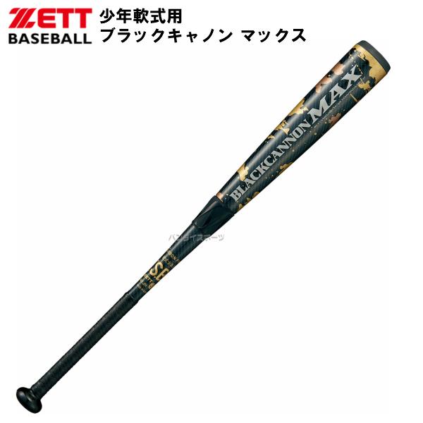 (K) 人気 ゼット 野球 少年軟式 FRP製 バット ブラックキャノンマックス BCT759