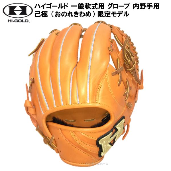 【型付け無料】 限定 ハイゴールド 野球 軟式 グローブ 己極 おのれきわめ オレンジ×タン 内野手用 【橙】 OKG-814SP