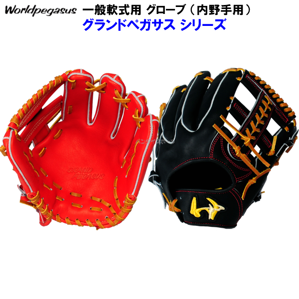 型付け無料 人気 ワールドペガサス 野球 軟式 グローブ グランドペガサス 内野手用 WGNGP85