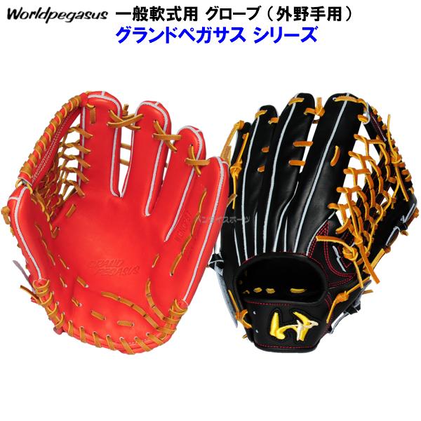 型付け無料 人気 ワールドペガサス 野球 軟式 グローブ グランドペガサス 外野手用 WGNGP87