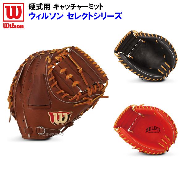 (N) 型付け無料 人気 ウィルソン 野球 硬式 キャッチャーミット セレクト SELECT 【黒】 【茶】 【橙】 WTAHBS23N