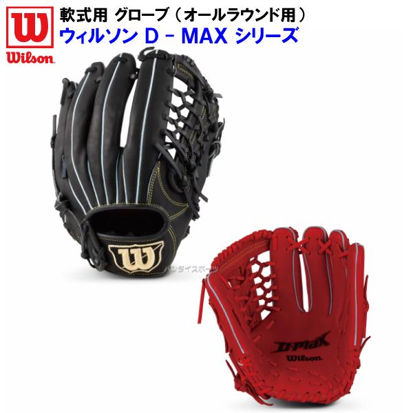 型付け無料 ラベル交換無料 人気 ウィルソン 野球 軟式 グローブ D-MAX オールラウンド用 【黒】 【橙】 WTARDS5LF