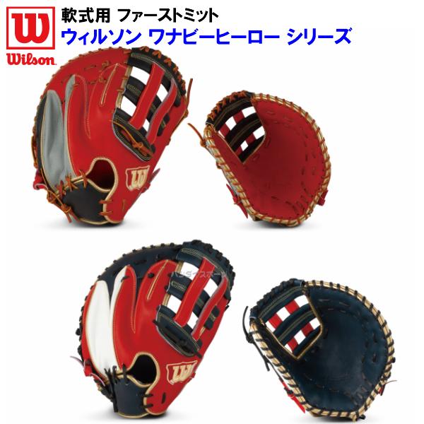 型付け無料 人気 ウィルソン 野球 軟式 ファーストミット ワナビーヒーロー 【他カラー】 WTARHS36D