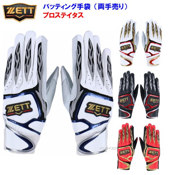 ZETT 野球 バッティンググローブ プロステイタス シングルベルト 両手用 Z-BG318