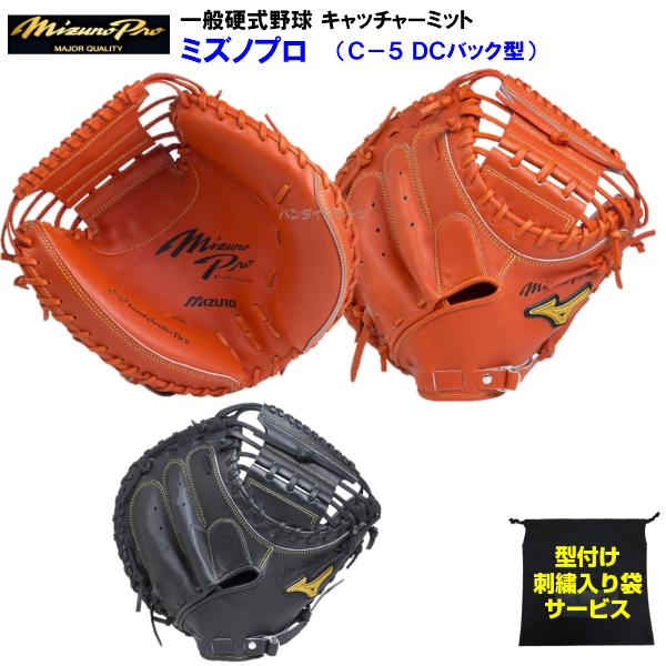 型付け無料 ネーム刺繍入りグローブ袋付き ミズノ 野球 硬式 キャッチャーミット ミズノプロ MIZUNO PRO BSSショップ限定モデル ミット革命 C-5(DCバック)型 【黒】【橙】 1AJCH18110