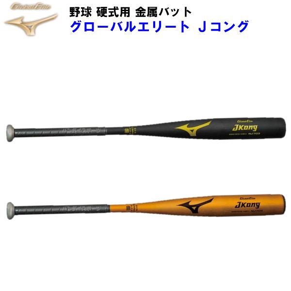 ミズノ 野球 硬式 金属バット グローバルエリート Jコング 1CJMH111