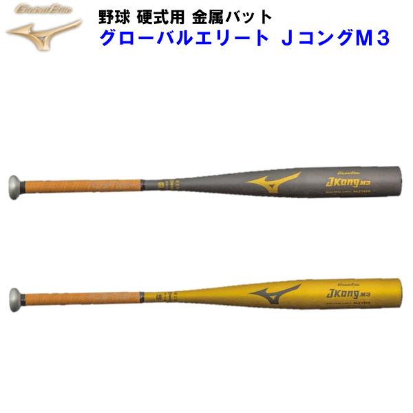 ミズノ 野球 硬式 金属バット グローバルエリート JコングM3 1CJMH115