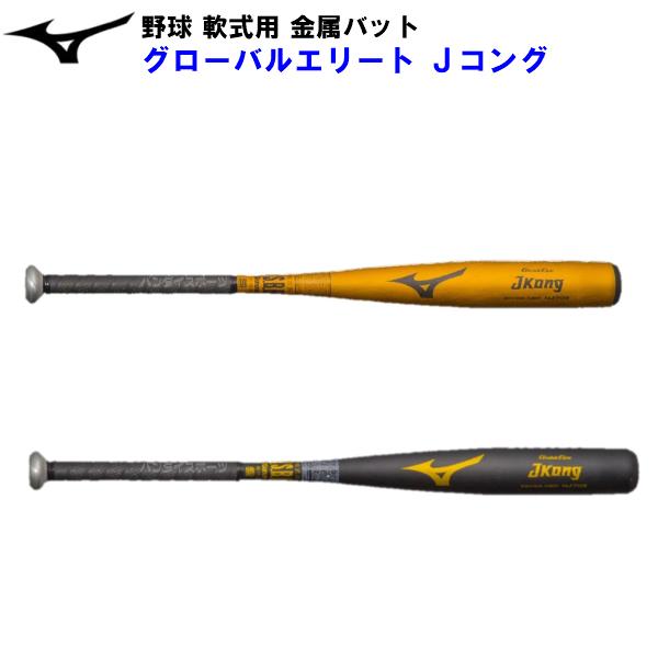 (K) ミズノ 野球 軟式 金属バット グローバルエリート Jコング 1CJMR122