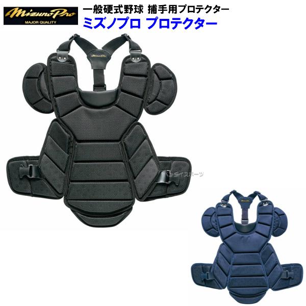 ミズノ 野球 硬式用 キャッチャー プロテクター ミズノプロ MIZUNOPRO 1DJPH110