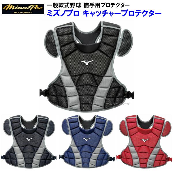 ミズノ 野球 軟式用 キャッチャー プロテクター ミズノプロ MIZUNOPRO 1DJPR110