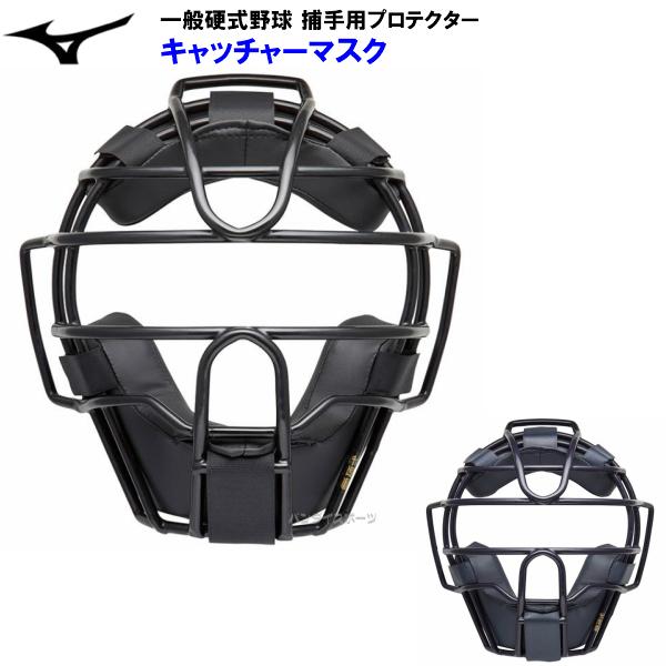 ミズノ 野球 硬式用 キャッチャーマスク 1DJQH120