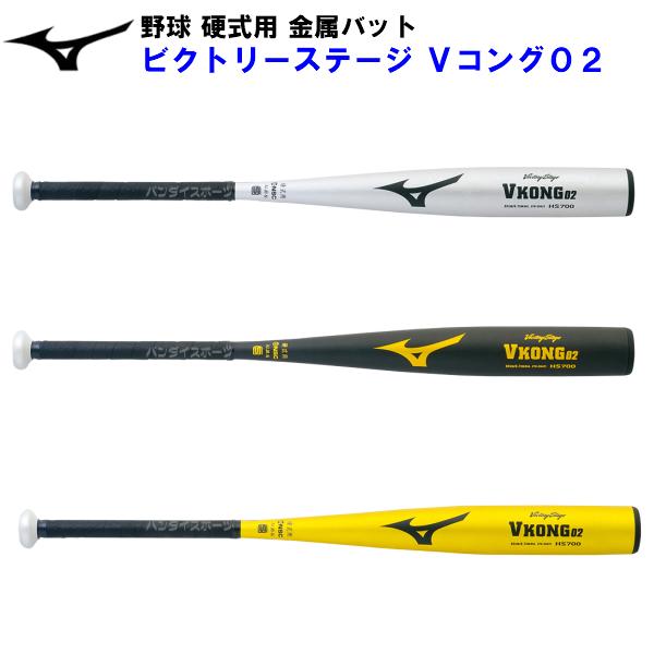 ミズノ 野球 硬式 金属バット ビクトリーステージ Vコング02 2TH204