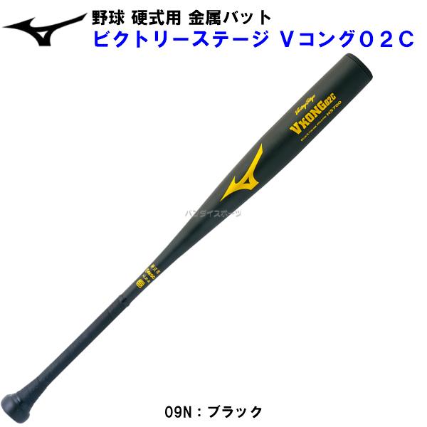 ミズノ 野球 硬式 金属バット ビクトリーステージ Vコング02C 2TH217