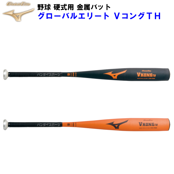 ミズノ 野球 硬式 金属バット グローバルエリート VコングTH 2TH242